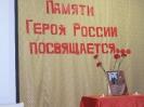 Час памяти в честь Героя России Николая Ситникова